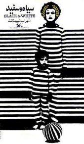 affiche-blanc-et-noir-1972-de-sohrab-shahid-saless-par-abbas-kiarostami