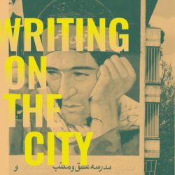 Deux projection de « Writing on the City » (2015) de Keywan Karimi à Paris, le 26 mars à 20h30 et le 31 mai à 20h